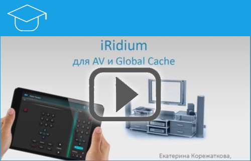 Webinar iRidium for AV and Custom Systems
